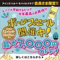 最大7,000円オフ!!ボーナスセールクーポンプレゼント!