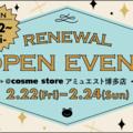 2月22日(金)リニューアルオープン!