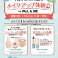 3月3日(日)ポール&ジョーのメイクアップ体験会を開催!