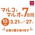 【上野マルイ店】マルコとマルオの7日間お取り置きキャンペーン