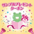 【一部のお客様限定】オープン1周年記念★3月のオススメ商品サンプルプレゼント