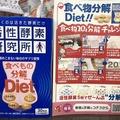 【ボディケア】新生活にとり入れてほしい「時短ボディケア」「時短ダイエット」を教えて!