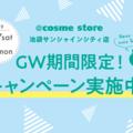 ★GW限定★3240円以上購入で「ミニコットン+測定体験チケット」をプレゼント!