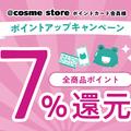 【一部店舗限定】今月は7%★ 全商品ポイントアップキャンペーンを開催!