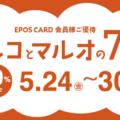 <渋谷店限定>マルコとマルオの7日間「事前お取り置きキャンペーン」開催中