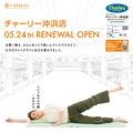 5月24日(金)リニュアルオープン!!