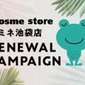 【お知らせ】ルミネ池袋店 リニューアルOPENキャンペーン★