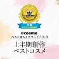【アットコスメストア限定】ノベルティGET!上半期ベストコスメ受賞アイテム7品★