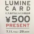 ¥500プレゼント中!