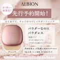 アルビオン新ファンデーション☆パウダレスト☆ご予約承り中♪
