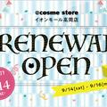 【9/14オープン】全商品ポイント5%還元!ランコム/クリニーク新導入★限定セットも