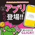 """10/1(火)、ついに""""アインズ&トルペ公式アプリ""""がデビュー!"""