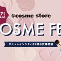 10月27日(日)1日限り★ サンシャインシティ噴水広場にて「COSME FES」を開催!