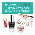 【イベント】@cosme×大丸東京店 見つかるワタシのキレイフェスタ開催!