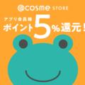 【キャンペーン】毎月10日・20日・25日・30日は全品ポイント5%還元★