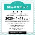 町田マルイ店 閉店のお知らせ