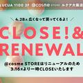 【お知らせ】一時閉店&リニューアルOPENキャンペーンを開催!