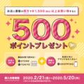 【キャンペーン】@cosmeのお店も通販も!500ポイントプレゼント★