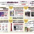 【5月シバニ本店限定】 コスメデコルテおススメセット