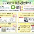 【シバニ本店限定】5月資生堂おすすめセット