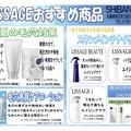 【シバニ本店限定】5月限定 リサージおすすめセット