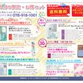 【シバニ本店限定】5月アルビオンおすすめセット
