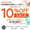 【キャンペーン】マルコとマルオの14日間、エポスカードご利用で全商品10%OFF★