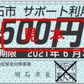 明石市サポート利用券使えます!!