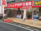 クスリのナカヤマ薬局京王稲田堤駅前店