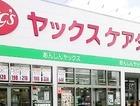 ヤックスケアタウン 千城台店