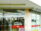 ヤックスドラッグ 成東店