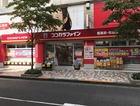 ココカラファイン恵比寿店