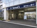 トモズ長津田店
