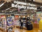 @cosme×YAMADA Beauty Station YAMADA IKEBUKUROアウトレット・リユース&TAXFREE館