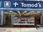 トモズ稲田堤店