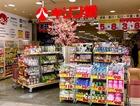 キリン堂 四条烏丸京都本店