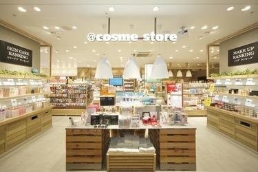 【閉店】@cosme STORE 町田マルイ店