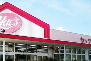 ヤックスドラッグ 芝山店
