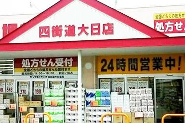 ヤックスドラッグ 四街道大日店