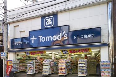 トモズ白楽店
