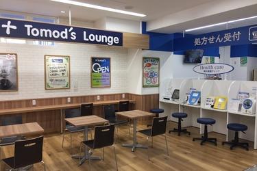トモズ池尻大橋店