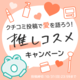 「推し語り」募集中!2021年の推しコスメ投稿で500円分ポイントが当たる!
