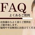 FAQ よくあるご質問にお答えいたします。(オールインワンゲル)