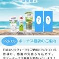 <ラヴェーラ>サマーボーナス福袋2017 7月7日(金)販売開始!!