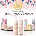 【祝☆15周年】ありがとう!ロゼットクレンジングミルクAnniversaryブログ最終回