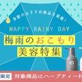 限定ハーブティー付☆梅雨におススメな頭皮ケア商品でおこもり美容を楽しみましょ!