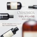 【オルモニカ公式オンラインショップ】12/1〜1/14は毎日がお買い上げポイント5倍DAY!