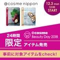 【@cosme Beauty Day限定】@cosme nipponのお得なセット販売決定!