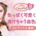 今年も��冬モテ肌″がつくれるパールピンクが限定発売!!