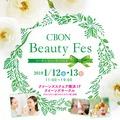 【明日より開催】C'BON Beauty Fes「オリジナル化粧品づくり」を体験しよう!〜 @クイーンズスクエア横浜〜